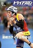 トライアスロン 2008年 10月号 [雑誌]