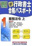 新・行政書士合格パスポート〈1〉業務法令・上 (ライセン…