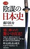 陰謀の日本史 (ロング新書)