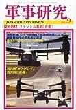軍事研究 2011年 09月号 [雑誌]