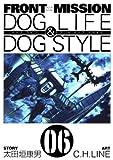 FRONT MISSION DOG LIFE & DOG STYLE6巻 (デジタル版ヤングガンガンコミックス)