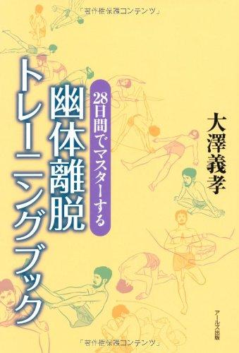 28日間でマスターする 幽体離脱トレーニングブック [単行本(ソフトカバー)]