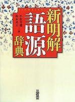 新明解 語源辞典