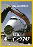 ナショナル ジオグラフィック〔DVD〕 解体 ボーイング747
