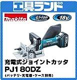 マキタ 充電式ジョイントカッタ18V PJ180DZ 本体のみ