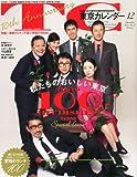 東京カレンダー 2011年 12月号 [雑誌]