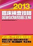 臨床検査技師国家試験問題注解 2013年版