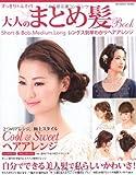 すっきり*ふわり 大人のまとめ髪Book (INFOREST MOOK)