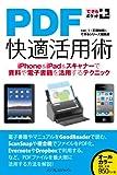 できるポケット+ PDF快適活用術 iPhone&iPad&スキャナーで資料や電子書籍を活用するテクニック