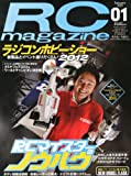 RC magazine (ラジコンマガジン) 2013年 01月号 [雑誌]