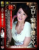 エロくて綺麗な僕のママ [DVD]