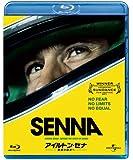 アイルトン・セナ~音速の彼方へ [Blu-ray]