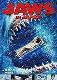 JAWS IN JAPAN ジョーズ・イン・ジャパン [DVD]