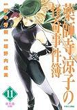 薬師寺涼子の怪奇事件簿(11) 夜光曲 後編 (マガジンZKC)