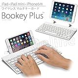 iPad&iPhone6 用 マルチキーボード Bookey Plus(ホワイト)iPad シリーズ・iPad mini/mini2(Retina)/mini3/mini4・iPhone6/6 Plus/6s/6s Plus 対応のワイヤレスキーボード【JTTオンライン オリジナル】