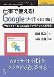 仕事で使える! Google サイト活用編 Webサイト&Googleアナリティクス運用術 (仕事で使える! シリーズ(NextPublishing))
