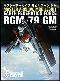マスターアーカイブ モビルスーツ RGM-79 ジム MASTER ARCHIVE MOBILESUIT RGM-79GM
