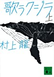 歌うクジラ(上) (講談社文庫)