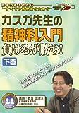 カスガ先生の精神科入門 負けるが勝ち!(下巻) ケアネットDVD