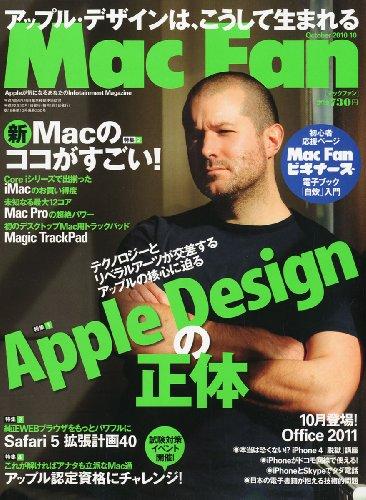 Mac Fan (マックファン) 2010年 10月号 [雑誌]