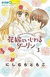 花嫁といじわるダーリン 3 (フラワーコミックス)