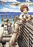 ラストエグザイル 砂時計の旅人(1)<ラストエグザイル 砂時計の旅人> (角川コミックス・エース)