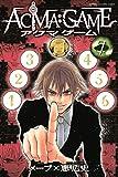 ACMA:GAME(7) (講談社コミックス)