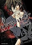 師匠シリーズ(2) ~黒い手~ (ヤングキングコミックス)
