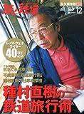 旅と鉄道増刊 種村直樹の鉄道旅行術 2013年 12月号 [雑誌]