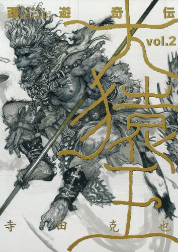 西遊奇伝・大猿王 2 (ヤングジャンプコミックス・ウルトラ)
