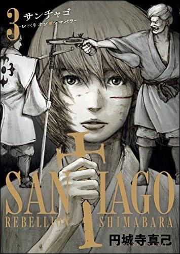 サンチャゴ(3) (ビッグコミックス)