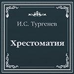 Hrestomatija Turgenev I.S | Ivan Turgenev,Nikolaj Strahov