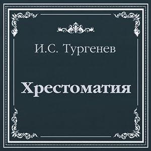 Hrestomatija Turgenev I.S | [Ivan Turgenev, Nikolaj Strahov]