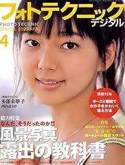 フォトテクニックデジタル 2009年 04月号 [雑誌]