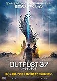 アウトポスト37[DVD]