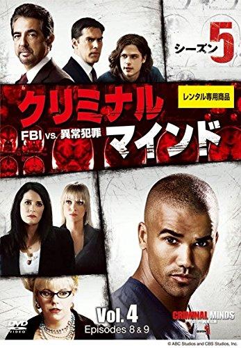 クリミナル・マインド FBI vs. 異常犯罪 シーズン5 Vol.4(EPISODE8、EPISODE9)
