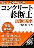 合格のためのコンクリート診断士試験講座〈'10年版〉