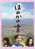 ほのかの書 [DVD]