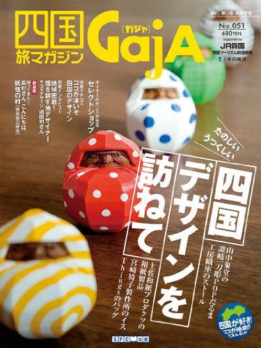四国旅マガジン GajA(ガジャ) No.51 四国デザインを訪ねて