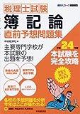 税理士試験 簿記論直前予想問題集〈平成24年度〉 (会計人コースBOOKS)