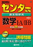 センター試験過去問研究 数学I・A/II・B (2015年版 センター赤本シリーズ)