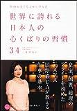 空のおもてなしから学んだ世界に誇れる日本人の心くばりの習慣34