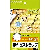 エレコム 手作りストラップ作成キット 丸型 3個入りEDT-ST1