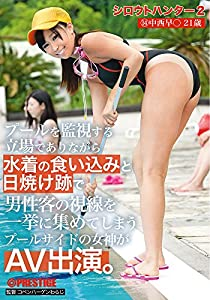 シロウトハンター2・14 [DVD]