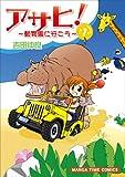 アサヒ!~動物園に行こう~(1)