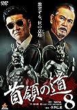 首領の道8 [DVD]