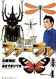 昆虫鑑識官ファーブル(4) (ビッグコミックス)