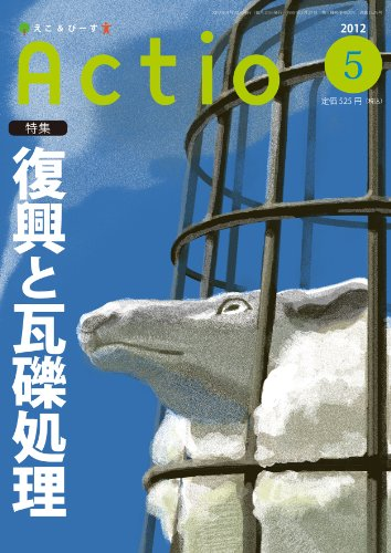 Actio in 2012 may issue No.1325