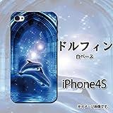iPhone 4S/4対応 携帯ケース【301ドルフィン】
