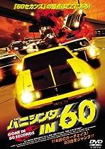 映画「バニシング IN 60」DVD